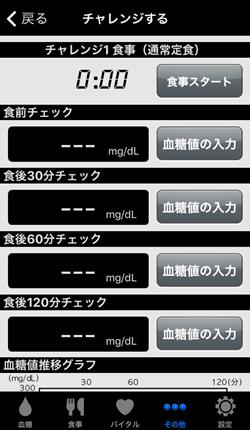 e-SMBGのチャレンジ入力画面