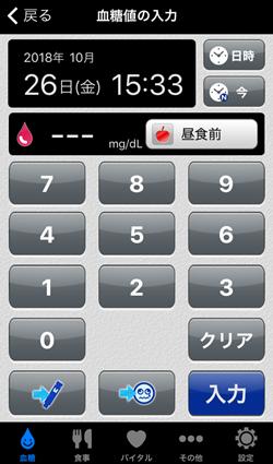 e-SMBGの入力画面