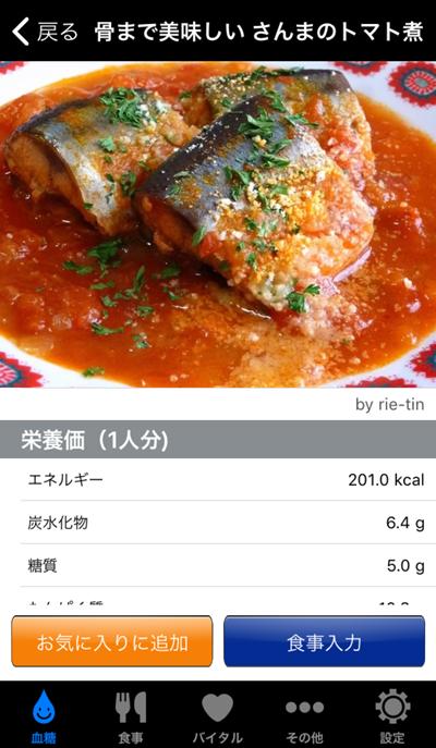 e-SMBGの毎日の料理詳細